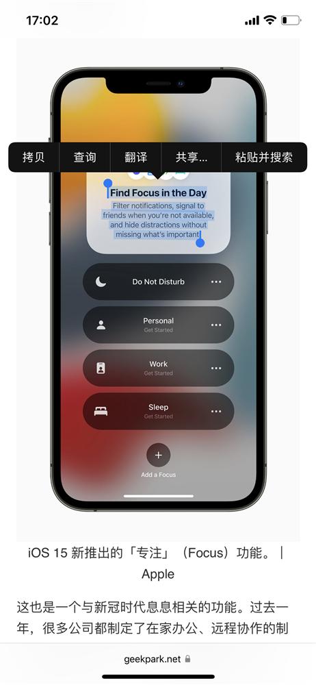 iOS 15新功能操作方法-2.png