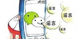 微信公布朋友圈9月谣言公布  新型手机病毒出现