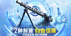 4.14和平精英更新了哪些枪械?和平精英枪械更新