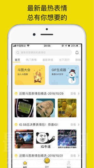 应用日推荐  表情包制作斗图 App《表情Maker》