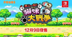 《两人一起!猫咪大战争》多模式实机演示公布 将于12月9日发售
