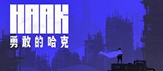 《勇敢的哈克》与《雾山五行》联动 现已正式发售