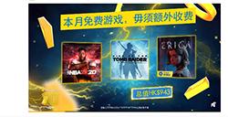 PS港服7月会免游戏公布:《古墓丽影:崛起》《2K20》等