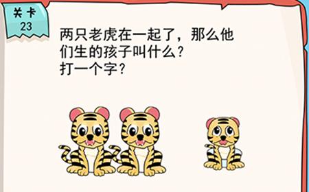 我的脑瓜贼6第23关攻略  两只老虎在一起了