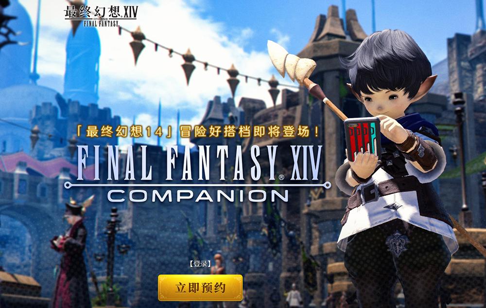 《最终幻想14 FF14》官方手机App预约开启