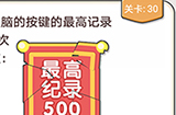我不是猪头第30关攻略  最高记录是500次请打破