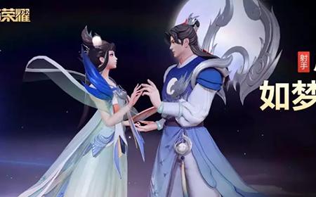 王者荣耀后羿情人节限定皮肤出场动画视频介绍   如梦令视频