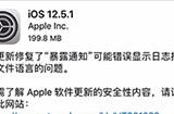 iOS 12.5.1正式版怎么样  iOS 12.5.1值不值得更新