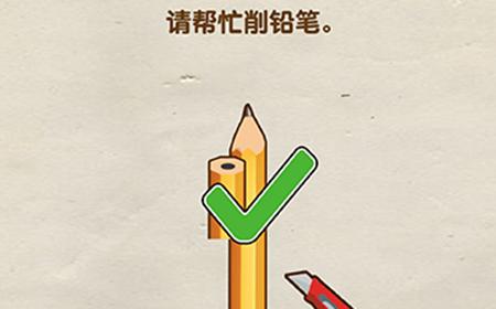 烧脑大师第20关攻略  请帮忙削铅笔