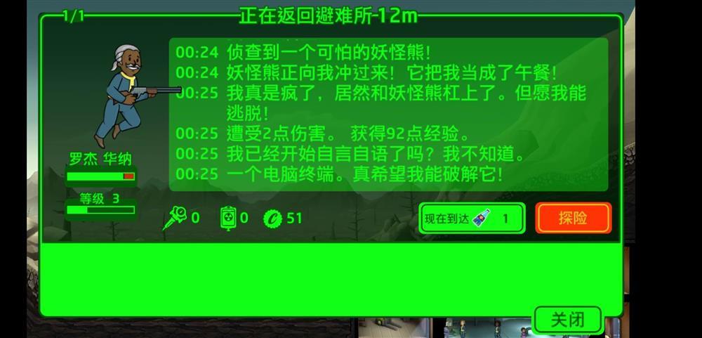 游戏日推荐  在末日中经营避难所是什么体验《辐射 避难所》