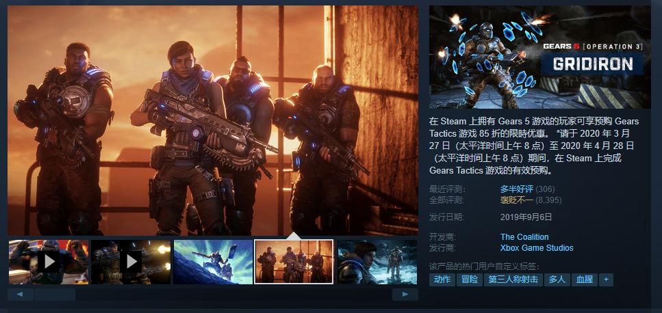Steam《战争机器5》免费游玩活动开启