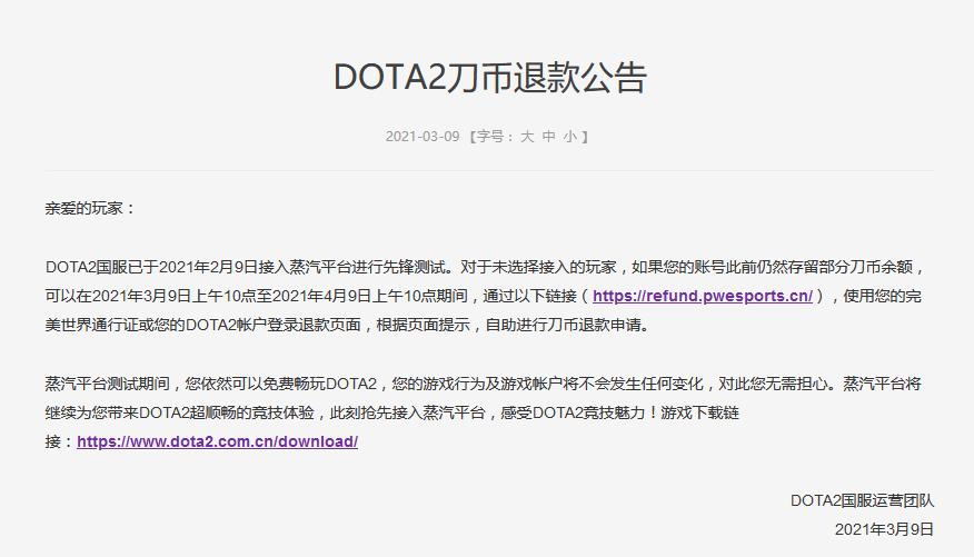 《CSGO》《DOTA2》发布退款公告