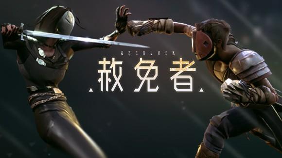 《赦免者》Wegame平台开启限时免费-1.jpg