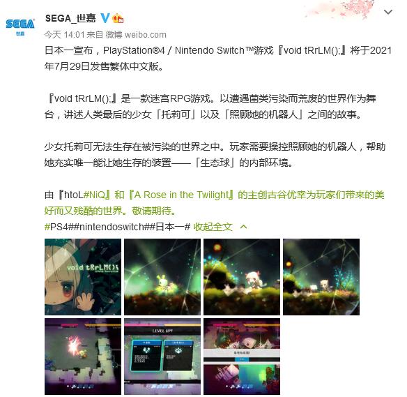 迷宫RPG《真空饲育箱》中文版将于7月29日登陆PS4/NS