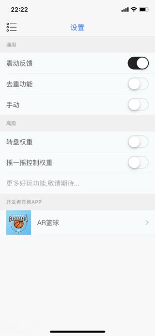 应用日推荐  一款能治好你选择恐惧症的 App《简单决定》