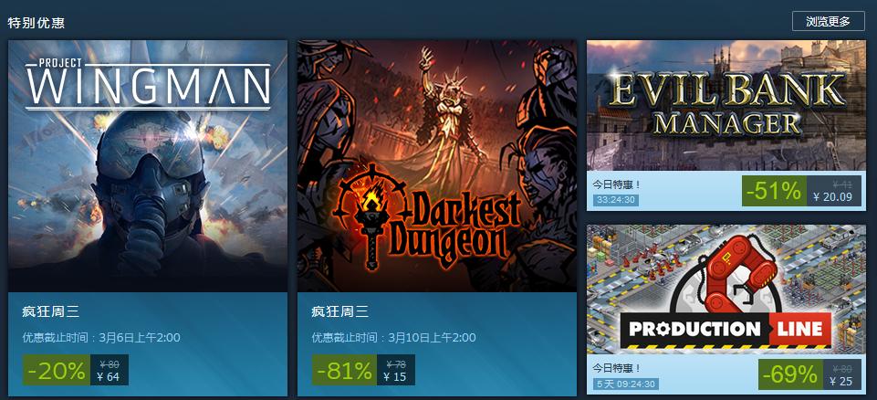 Steam疯狂周三:《暗黑地牢》《僚机计划》新史低