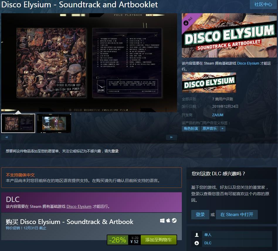《极乐迪斯科》OST原声音乐集Steam发售 售价52元