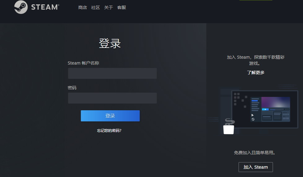 Steam网页端登录界面更换_风格获赞_更加简洁