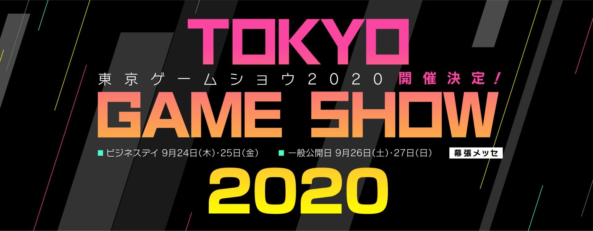 东京电玩展(TGS)2020年主题公布