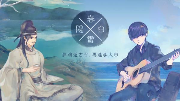 《阳春白雪》iOS限时开放免费下载