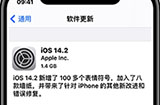 iOS 14.2正式版怎么样  iOS 14值不值得更新