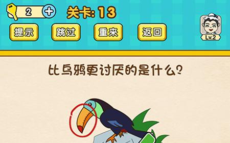 脑力王者烧脑游戏第13关攻略  比乌鸦更讨厌的是什么