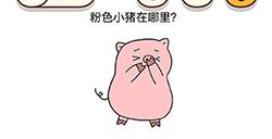 脑洞我最大第46关攻略  粉色小猪在哪里