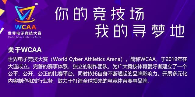 WCAA红包赛明日上线 10万冠军奖金开启春节七天乐