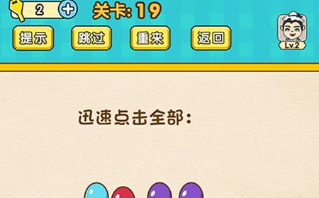 脑力王者烧脑游戏第19关攻略  迅速点击全部气球