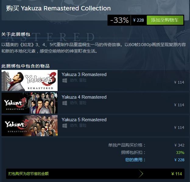 《如龙3/4/5》复刻版登Steam_捆绑合辑售价228元