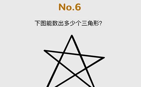 脑洞大作战第6关攻略  下图能数出多少个三角形