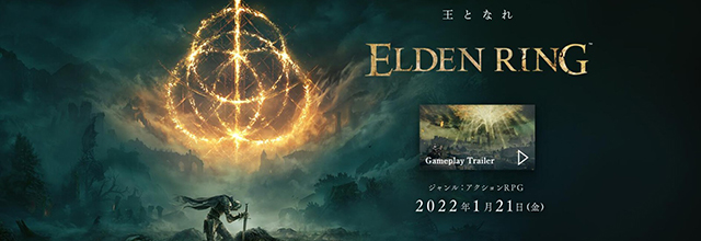 《Elden Ring》宫崎英高最新魂系游戏  将于明年1月21日发行