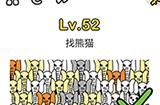 脑洞大师第52关攻略  找熊猫