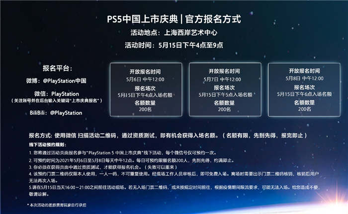 索尼将在上海举办PS5中国上市庆典-2.jpg
