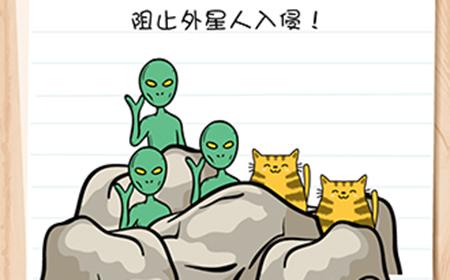 Brain Test谜题急转弯第53关攻略  阻止外星人入侵