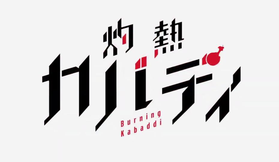 《灼热卡巴迪》官方宣布将该部漫画制作TV动画,同时公开了首部预告片
