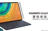 华为MatePad Pro 5G版将在5.28日发布,此款为华为首款5G平板