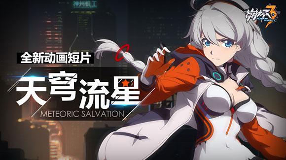 崩坏3全新动画短片《天穹流星》发布