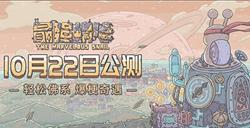 《最强蜗牛》将于10月22日开启全平台公测  玩家数超1500万