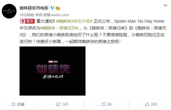《蜘蛛侠3》中文译名公布:《蜘蛛侠:英雄无归》