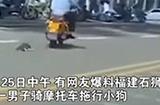 一男子骑摩托车拖行小狗被多名网友举报,公安连发5条微博回应小狗被拖行