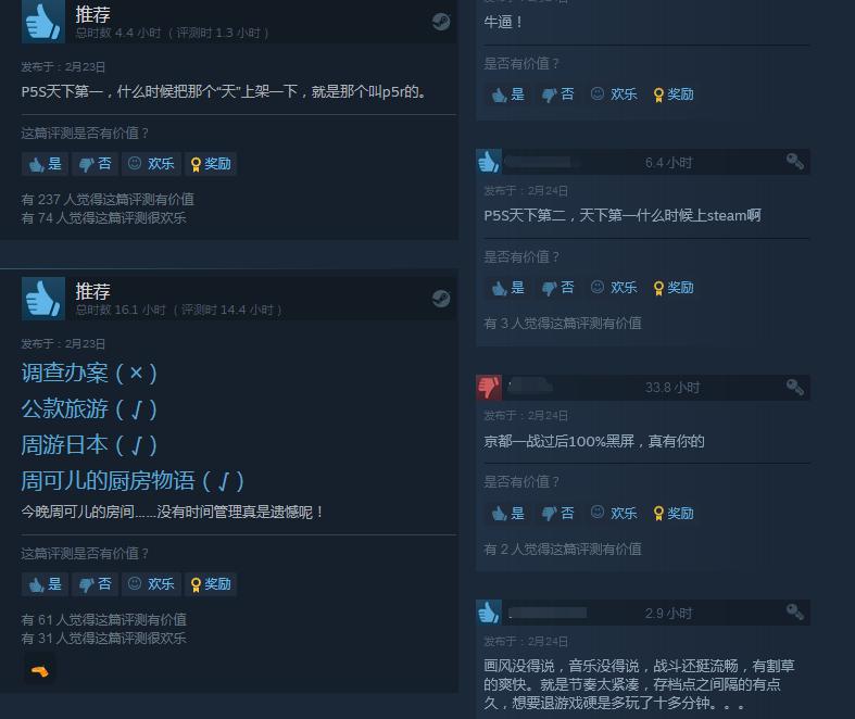 Steam《女神异闻录5S》玩家直呼天下第一