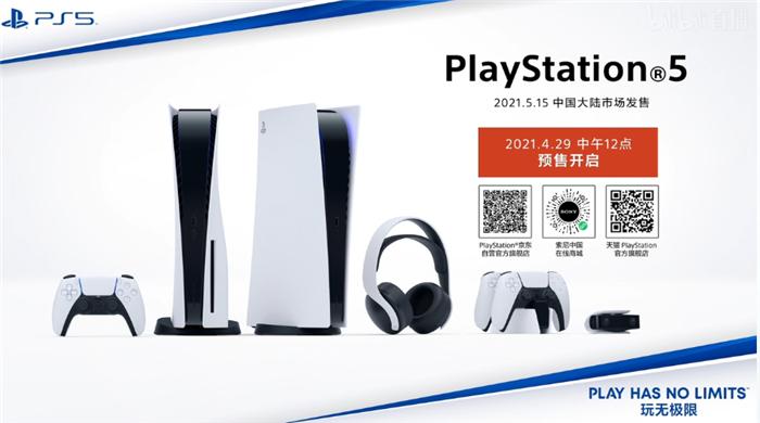 PS5国行5月15日发售-3.jpg