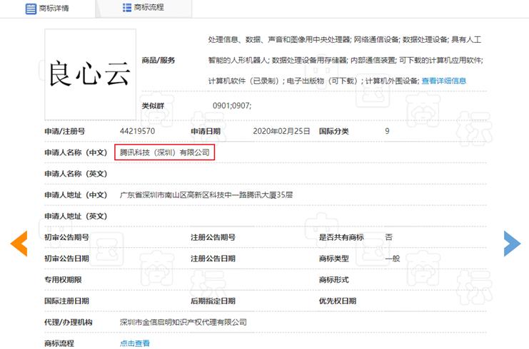 """腾讯申请注册新商标""""良心云"""""""