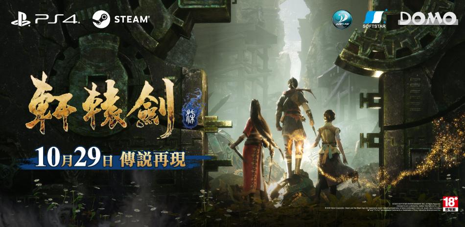 《轩辕剑柒》PS4版与PC版同步推出