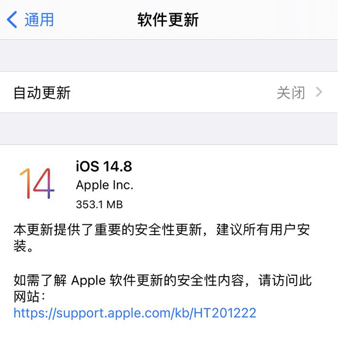 iOS 14.8更新内容及体验汇总-3.png