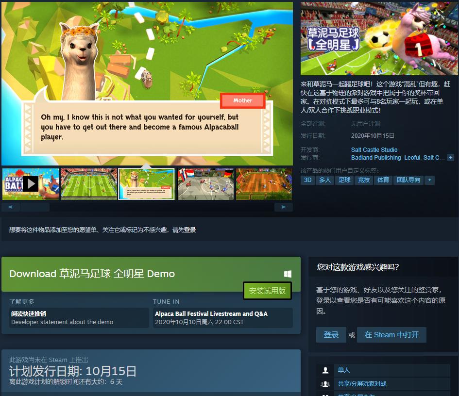 神兽草泥马登场《草泥马足球:全明星》试玩版上线Steam