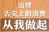 武汉光盘行动,十个人进餐先点9人菜,不能再增添菜品!