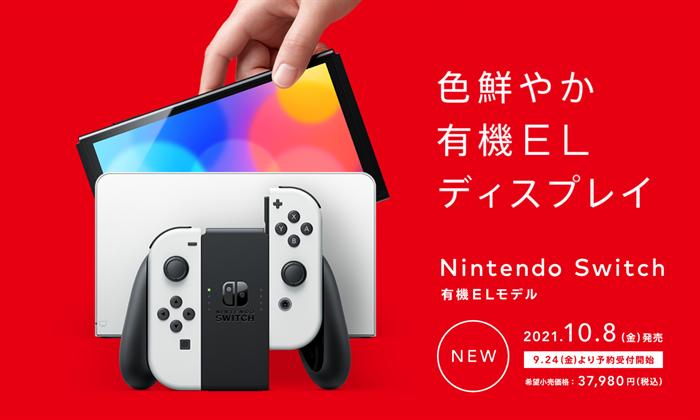 任天堂 Switch OLED.png