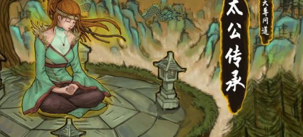 游戏日推荐  随机修仙的弹幕手游《太公传承》